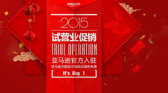 Grafik:tmall.com